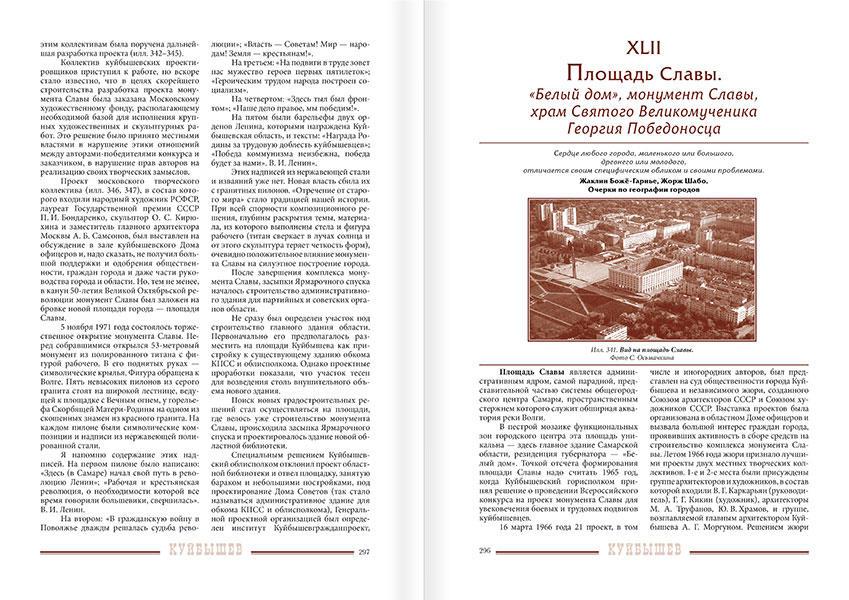 Каркарьян в г самара - куйбышев - самара